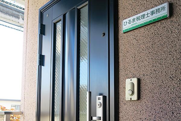 ひるま税理士事務所 入り口