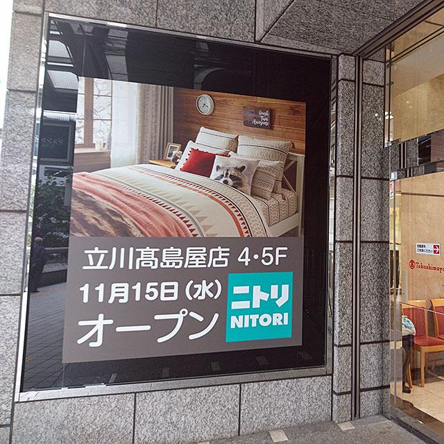 ニトリ立川高島屋店 看板