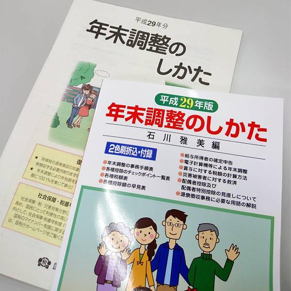 平成29版年末調整のしかた(書籍)