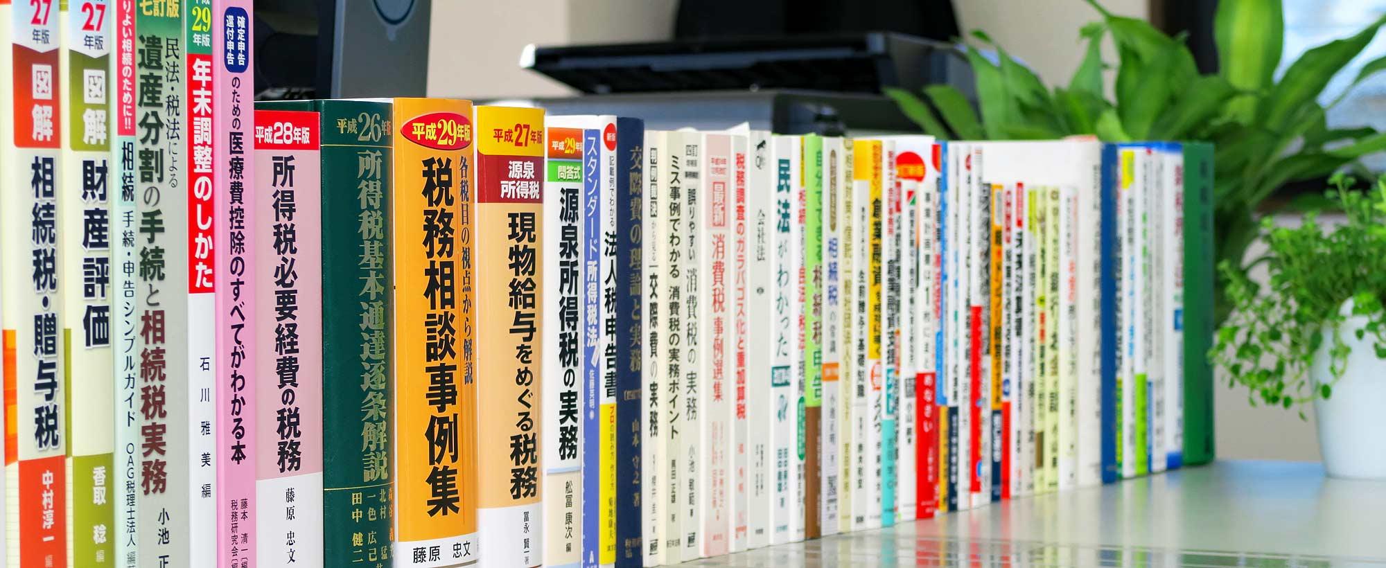 ひるま税理士事務所 事務所内(税務書籍)