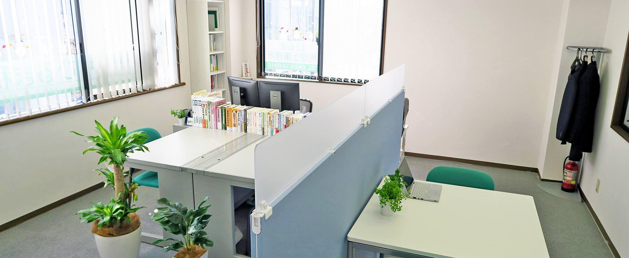 ひるま税理士事務所 事務所内