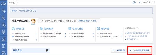 MFクラウド画面「データ連携新規登録」ボタン位置