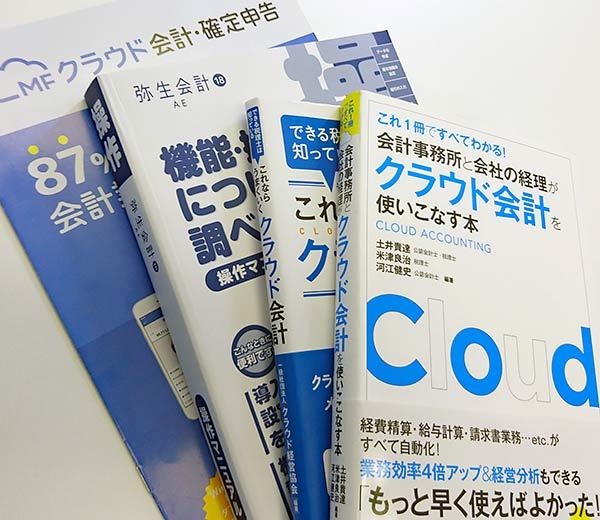 書籍(MFクラウド会計・弥生会計)