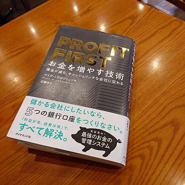 書籍「PROFIT FIRST(プロフィットファースト)」