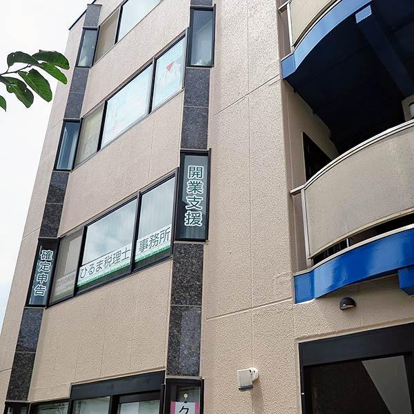 ひるま税理士事務所の外観を近くから撮影した写真