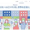 freeeホームページ画面「Mission スモールビジネスを、世界の主役に。」