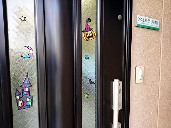 ひるま税理士事務所の玄関(ハロウィンの飾り付け)写真