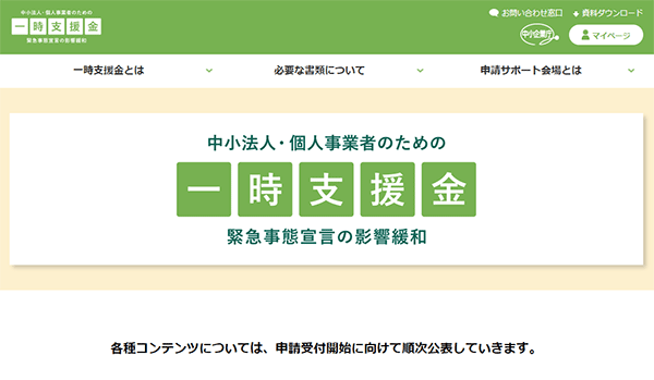 一時支援金のホームページのスクリーンショット